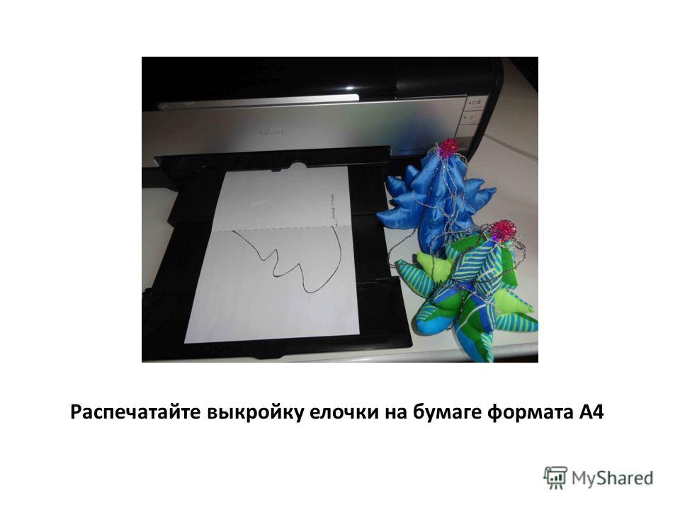 Распечатайте выкройку елочки на бумаге формата А4
