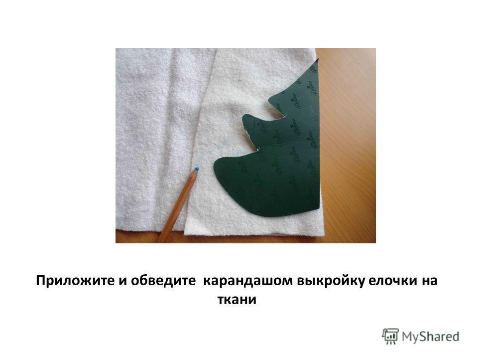 Приложите и обведите карандашом выкройку елочки на ткани