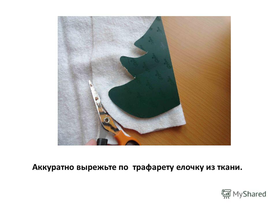 Аккуратно вырежьте по трафарету елочку из ткани.