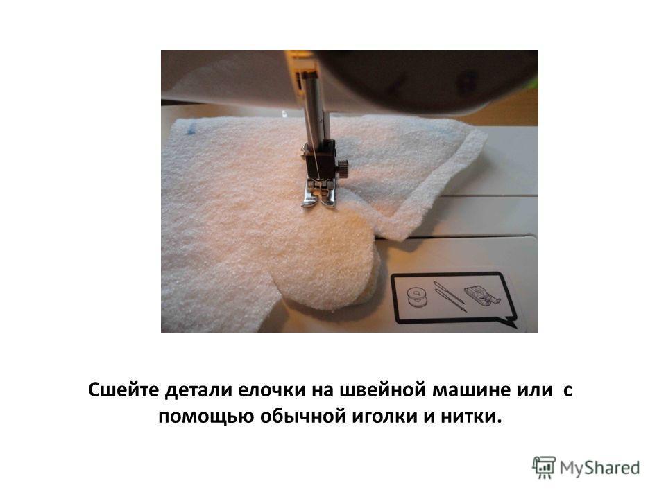 Сшейте детали елочки на швейной машине или с помощью обычной иголки и нитки.
