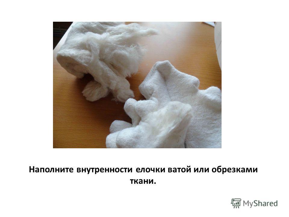 Наполните внутренности елочки ватой или обрезками ткани.