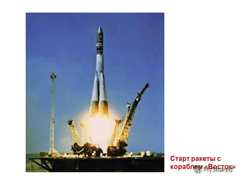 Старт ракеты с кораблем «Восток»