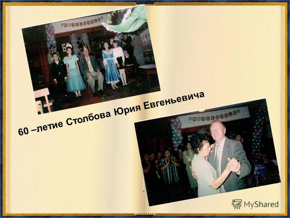 60 –летие Столбова Юрия Евгеньевича