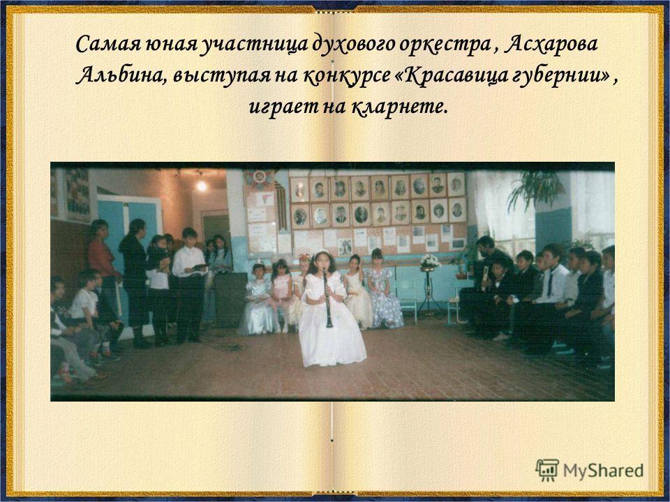 Самая юная участница духового оркестра, Асхарова Альбина, выступая на конкурсе «Красавица губернии», играет на кларнете.