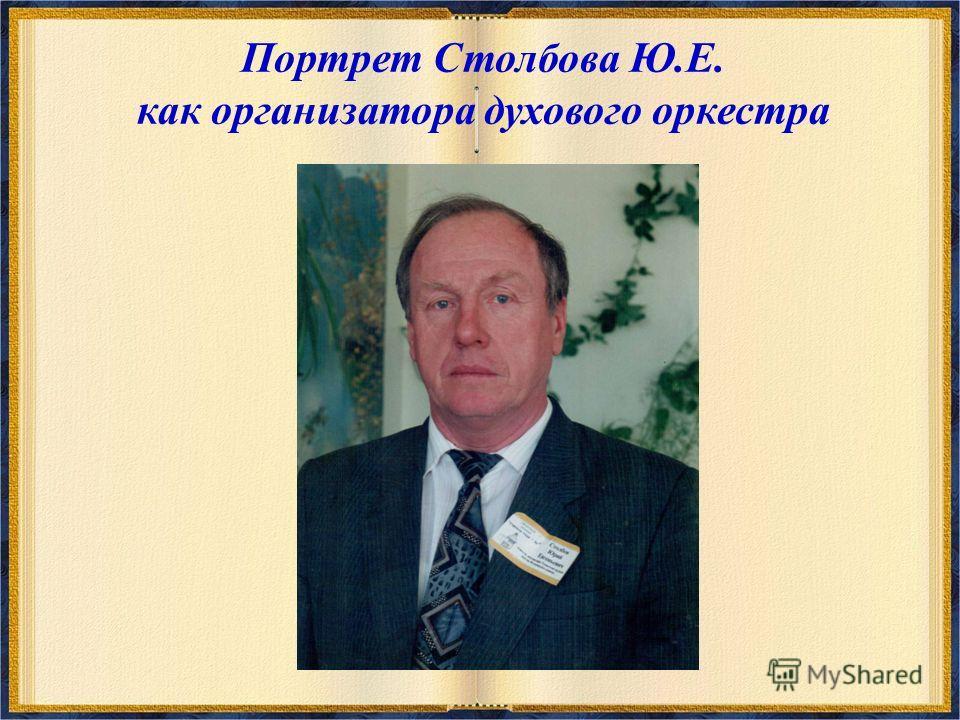 Портрет Столбова Ю.Е. как организатора духового оркестра