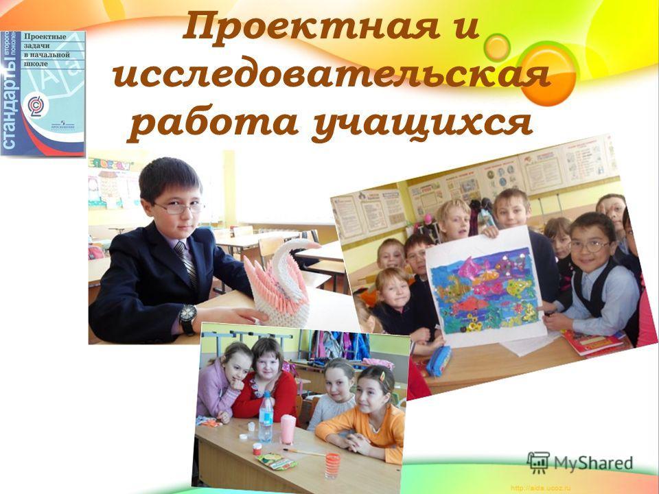 Проектная и исследовательская работа учащихся