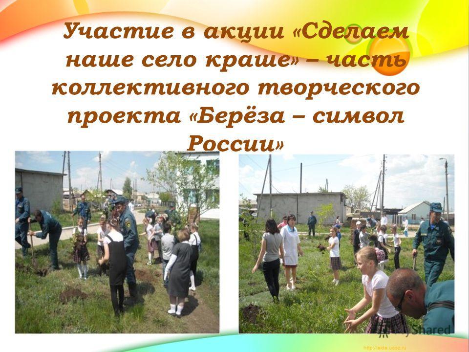 Участие в акции «Сделаем наше село краше» – часть коллективного творческого проекта «Берёза – символ России»