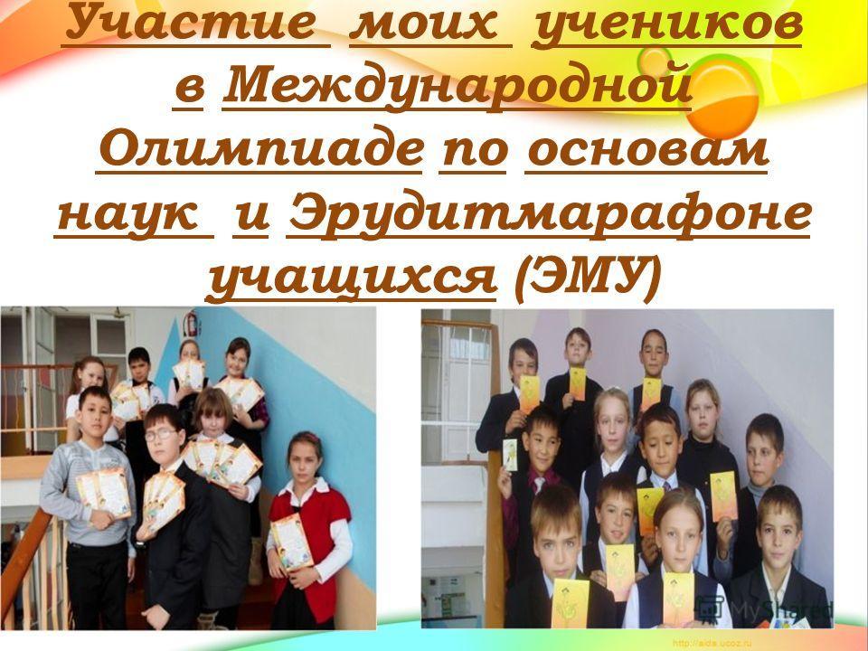Участие моих учеников в Международной Олимпиаде по основам наук и Эрудитмарафоне учащихся (ЭМУ)