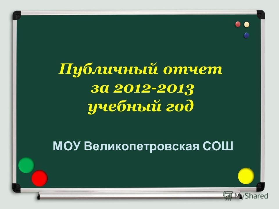 Публичный отчет за 2012-2013 учебный год МОУ Великопетровская СОШ