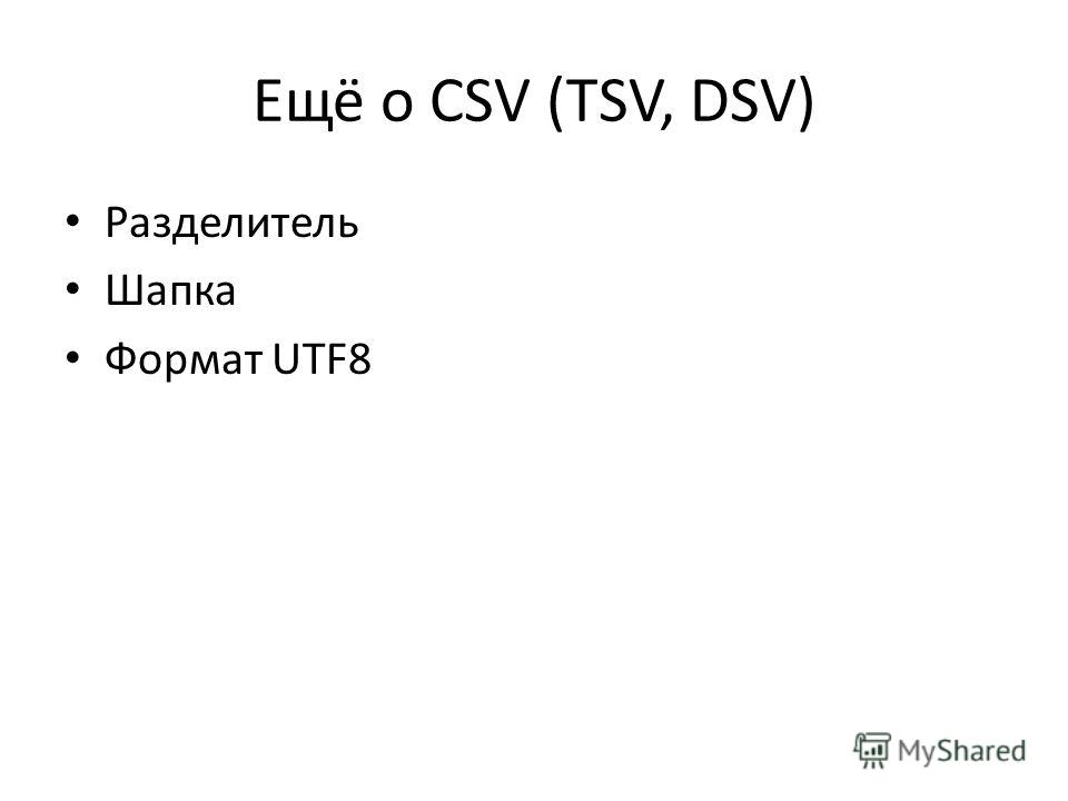 Ещё о CSV (TSV, DSV) Разделитель Шапка Формат UTF8