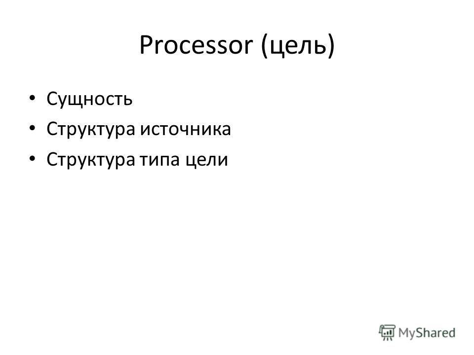 Processor (цель) Сущность Структура источника Cтруктура типа цели
