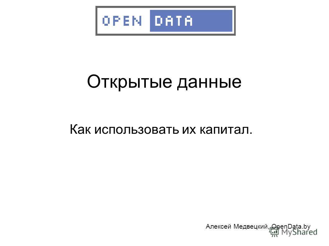 Открытые данные Как использовать их капитал. Алексей Медвецкий, OpenData.by