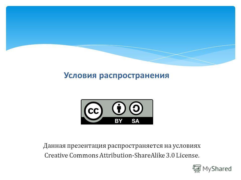 Данная презентация распространяется на условиях Creative Commons Attribution-ShareAlike 3.0 License.