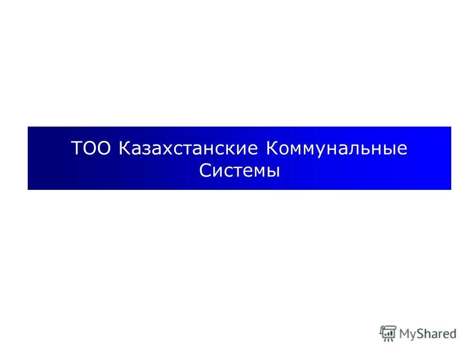 1 ТОО Казахстанские Коммунальные Системы