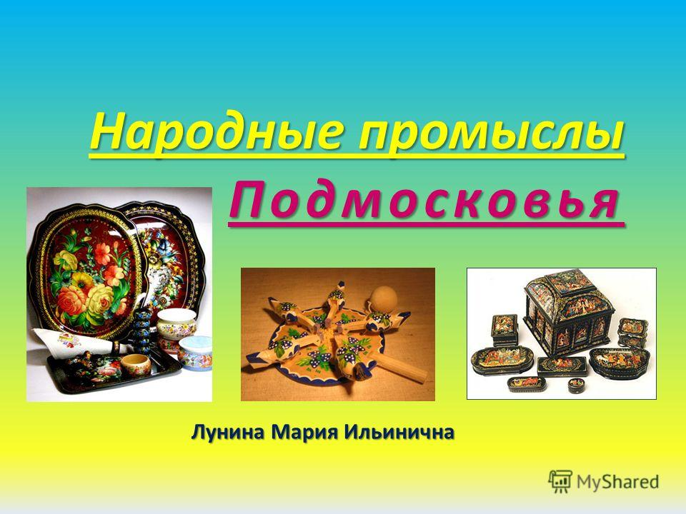 Народные промыслы Подмосковья Лунина Мария Ильинична