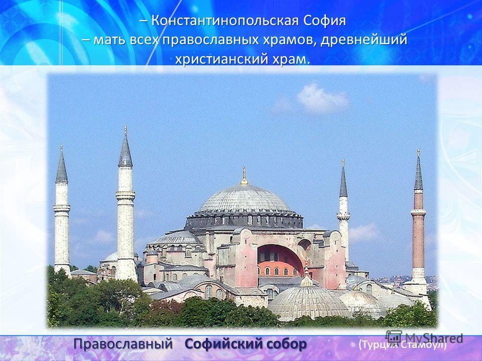 Далеко не каждому известно, как устроен православный храм. А ведь каждая деталь храма имеет глубокий смысл и значение. Еще издалека мы видим, как сияют кресты на куполах храма. Купола с крестами как бы связывают небесное и земное пространство в целос