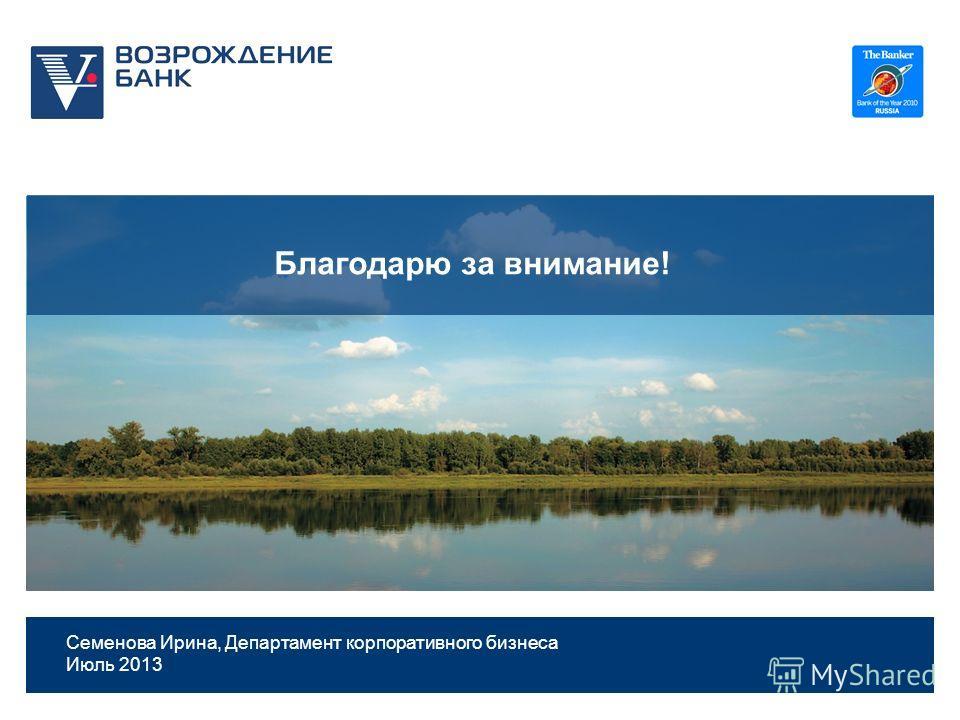 29 Благодарю за внимание! Семенова Ирина, Департамент корпоративного бизнеса Июль 2013