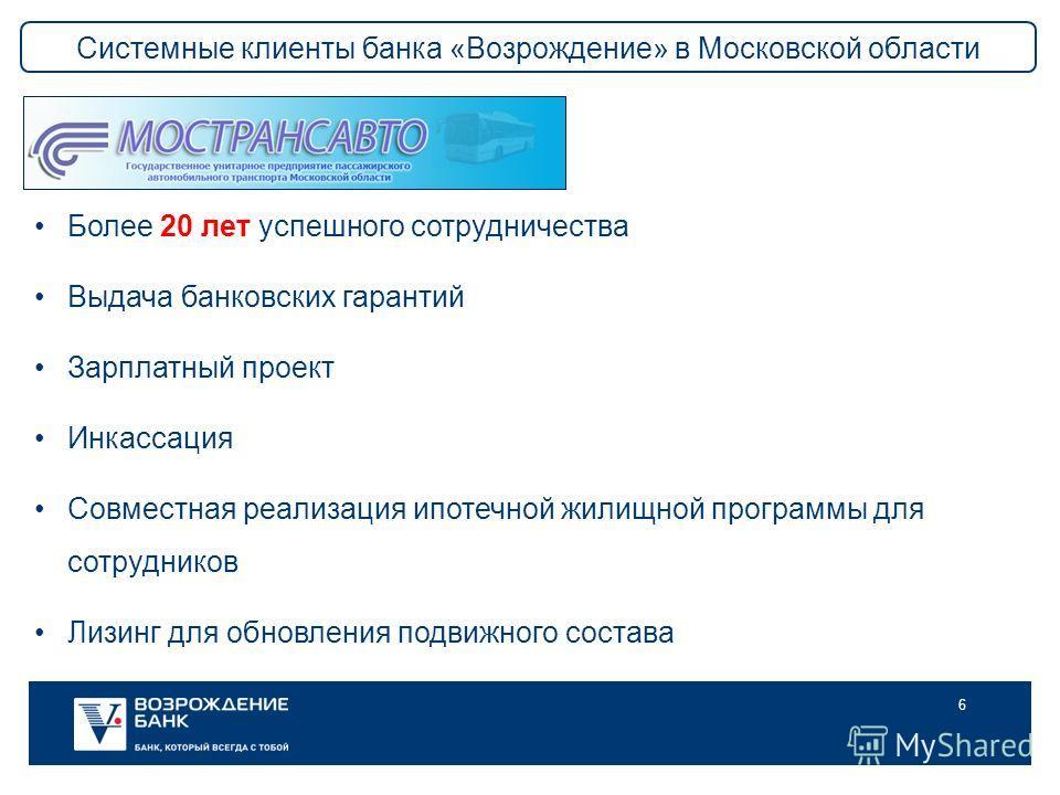6 Более 20 лет успешного сотрудничества Выдача банковских гарантий Зарплатный проект Инкассация Совместная реализация ипотечной жилищной программы для сотрудников Лизинг для обновления подвижного состава Системные клиенты банка «Возрождение» в Москов