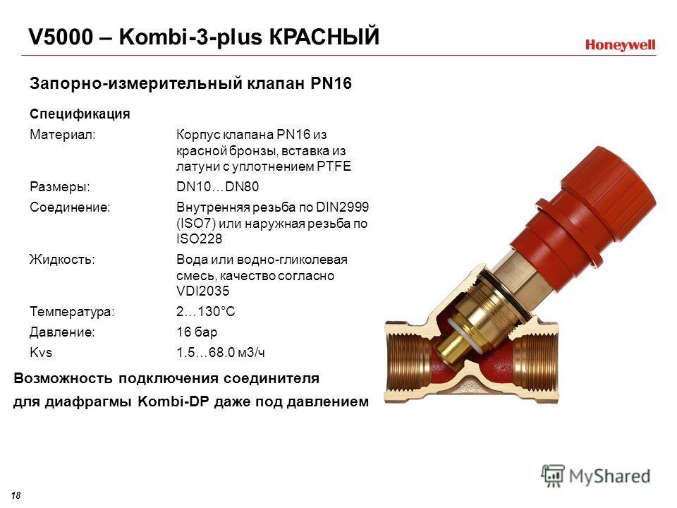 18 Спецификация Материал:Корпус клапана PN16 из красной бронзы, вставка из латуни с уплотнением PTFE Размеры:DN10…DN80 Соединение:Внутренняя резьба по DIN2999 (ISO7) или наружная резьба по ISO228 Жидкость:Вода или водно-гликолевая смесь, качество сог