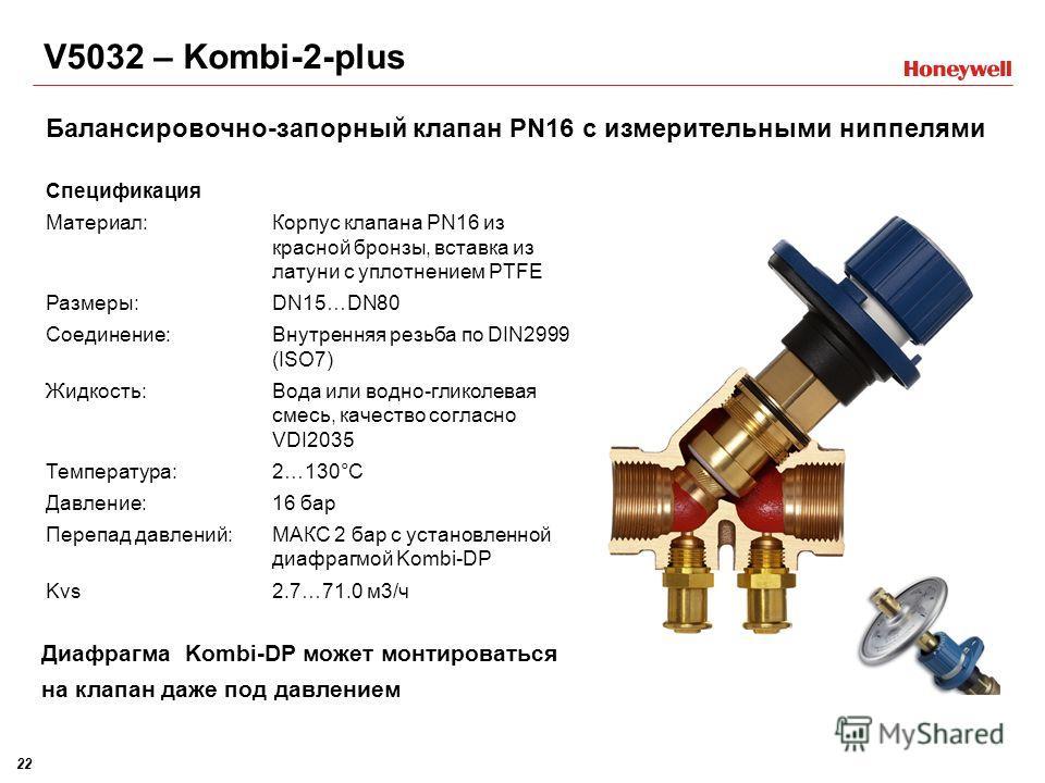 22 Спецификация Материал:Корпус клапана PN16 из красной бронзы, вставка из латуни с уплотнением PTFE Размеры:DN15…DN80 Соединение:Внутренняя резьба по DIN2999 (ISO7) Жидкость:Вода или водно-гликолевая смесь, качество согласно VDI2035 Температура:2…13