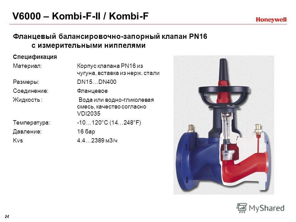 24 Спецификация Материал: Корпус клапана PN16 из чугуна, вставка из нерж. стали Размеры:DN15…DN400 Соединение:Фланцевое Жидкость : Вода или водно-гликолевая смесь, качество согласно VDI2035 Температура:-10…120°C (14…248°F) Давление:16 бар Kvs4.4…2389