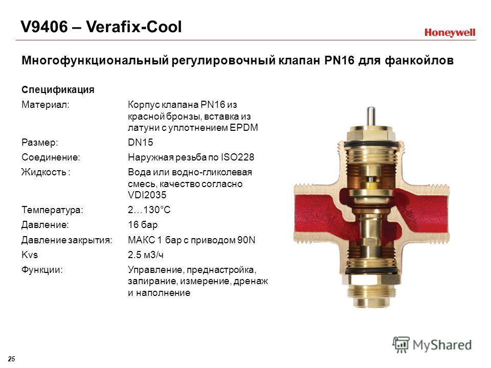 25 Спецификация Материал:Корпус клапана PN16 из красной бронзы, вставка из латуни с уплотнением EPDM Размер:DN15 Соединение:Наружная резьба по ISO228 Жидкость :Вода или водно-гликолевая смесь, качество согласно VDI2035 Температура:2…130°C Давление:16