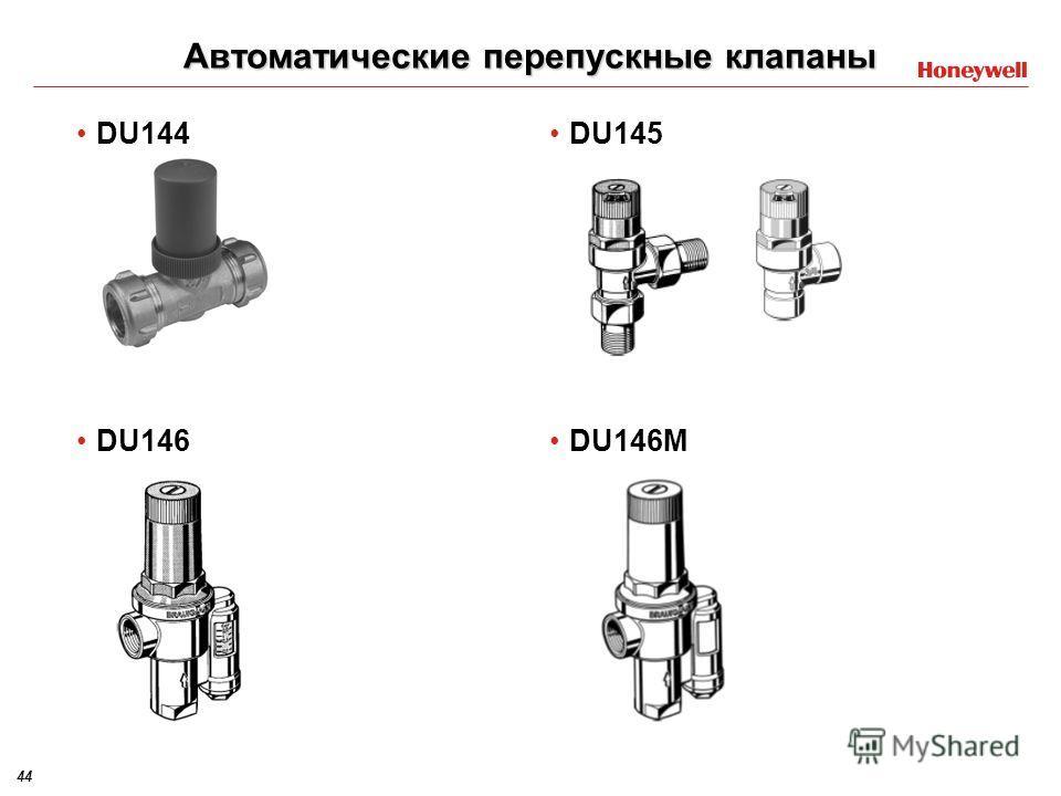 44 Автоматические перепускные клапаны DU144DU145 DU146 DU146M