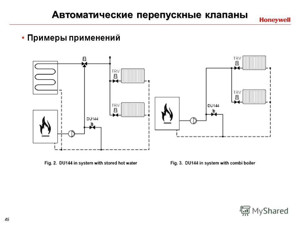 45 Автоматические перепускные клапаны Примеры применений