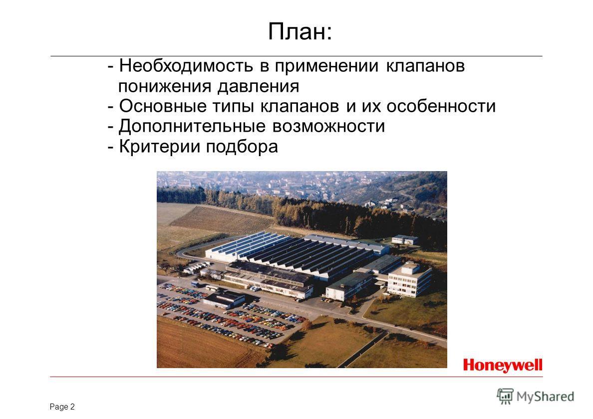 Page 1 Клапаны понижения давления 29.07.08 Киев