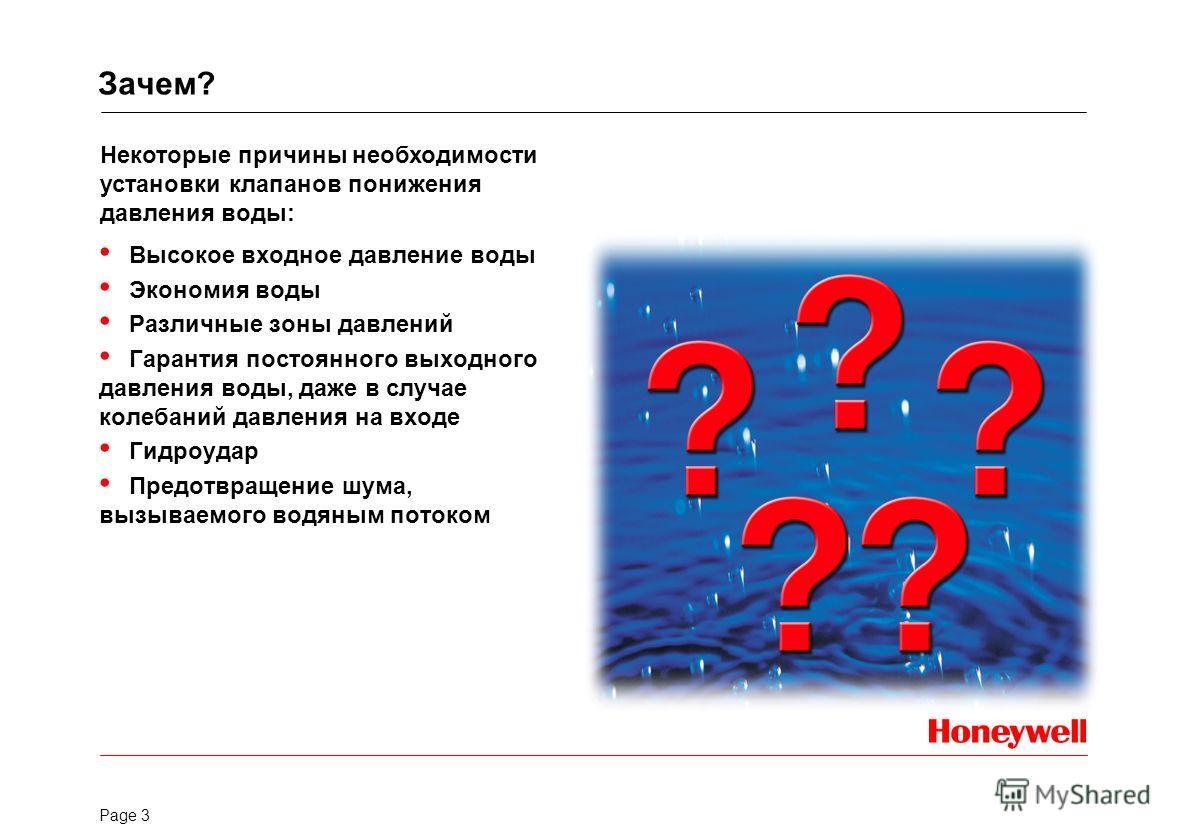 Page 2 План: - Необходимость в применении клапанов понижения давления - Основные типы клапанов и их особенности - Дополнительные возможности - Критерии подбора