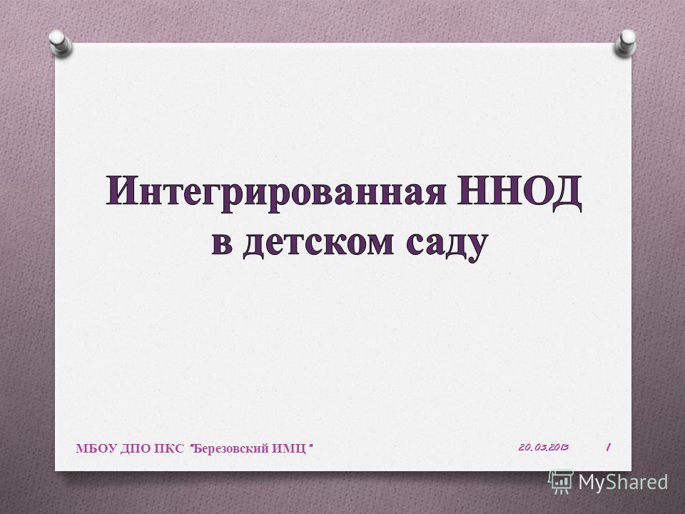 20.03.2013 МБОУ ДПО ПКС  Березовский ИМЦ 1