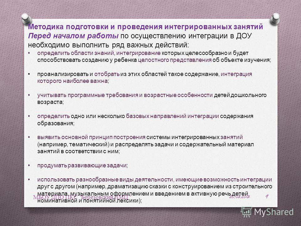 20.03.2013 МБОУ ДПО ПКС
