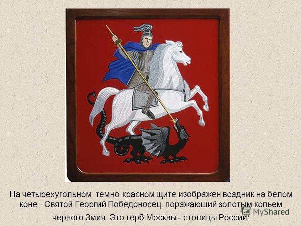 Это герб России – на бордовом фоне изображен двуглавый орел, а в центре, там где сердце - есть картинка поменьше.