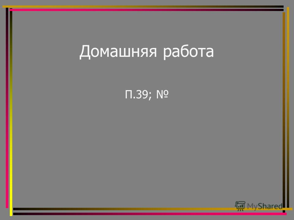 Домашняя работа П.39;