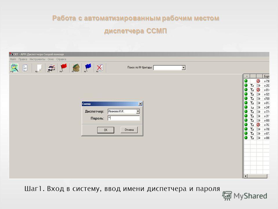 Шаг1. Вход в систему, ввод имени диспетчера и пароля Работа с автоматизированным рабочим местом диспетчера ССМП