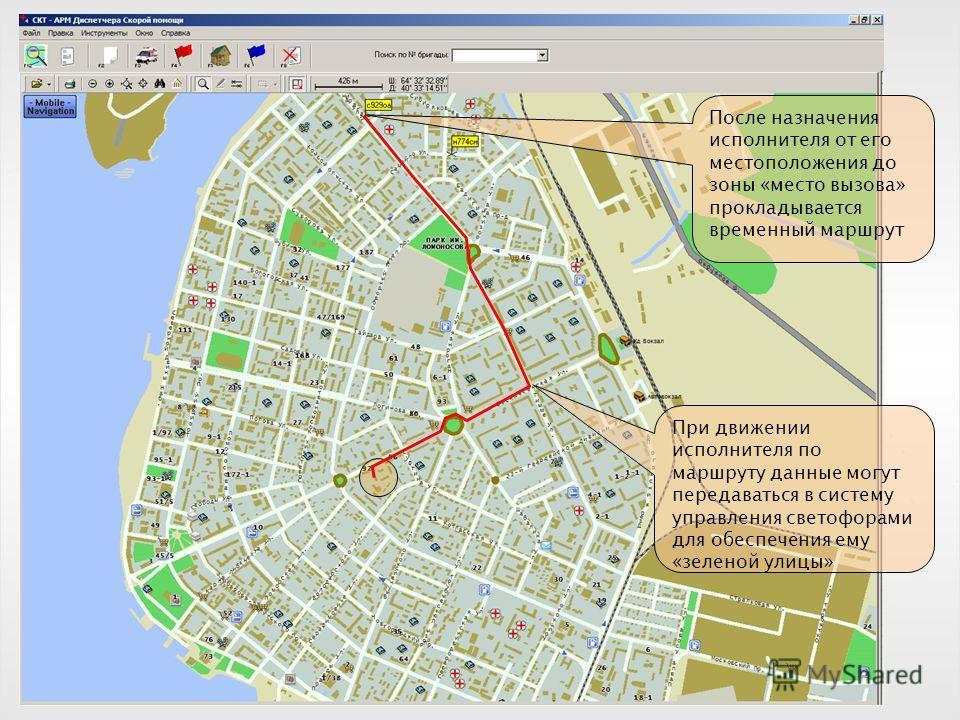 После назначения исполнителя от его местоположения до зоны «место вызова» прокладывается временный маршрут При движении исполнителя по маршруту данные могут передаваться в систему управления светофорами для обеспечения ему «зеленой улицы»