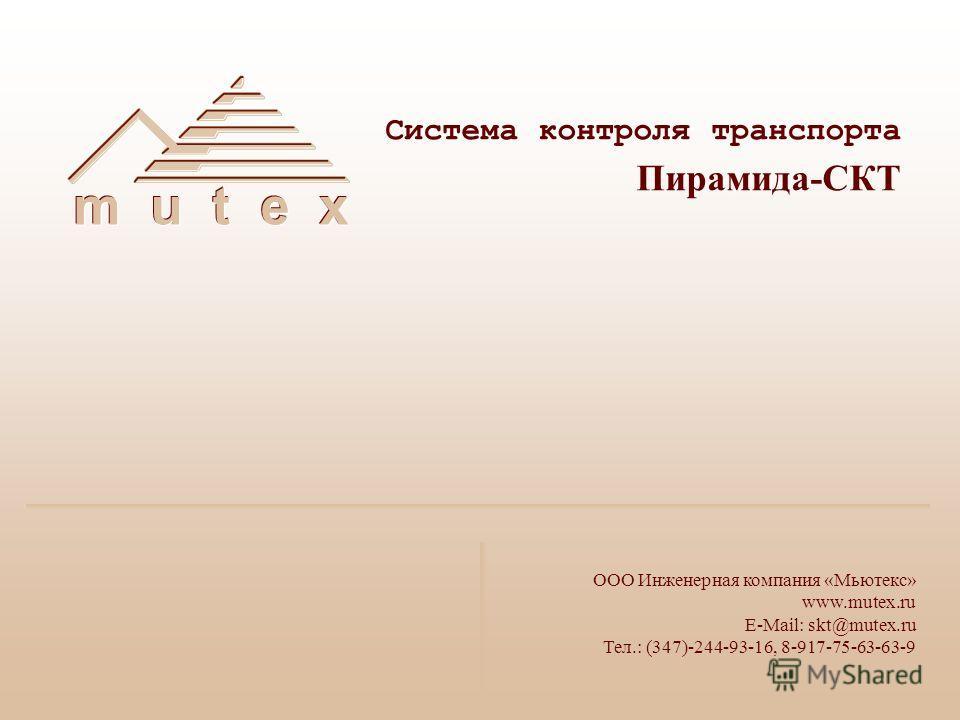 m u t e x Система контроля транспорта Пирамида-СКТ ООО Инженерная компания «Мьютекс» www.mutex.ru E-Mail: skt@mutex.ru Тел.: (347)-244-93-16, 8-917-75-63-63-9