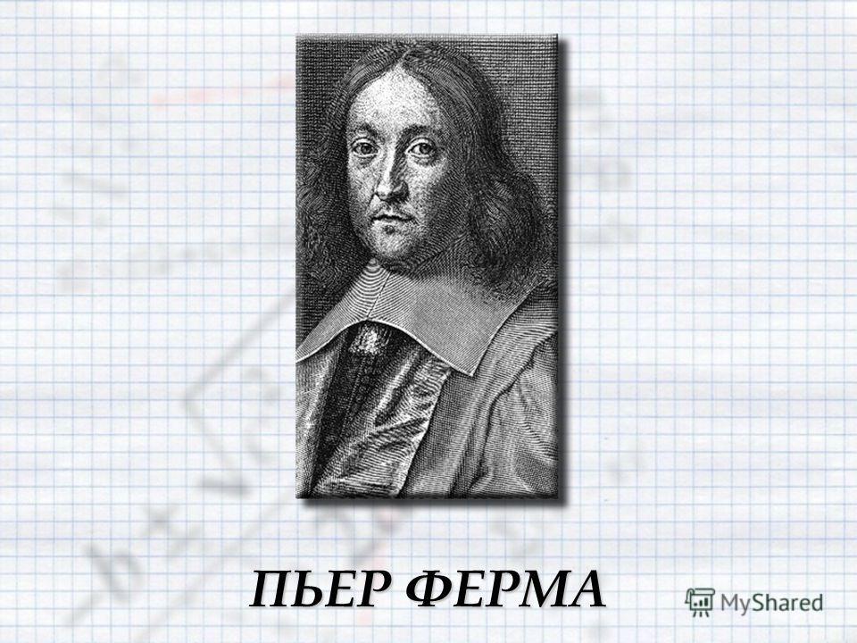 ПЬЕР ФЕРМА