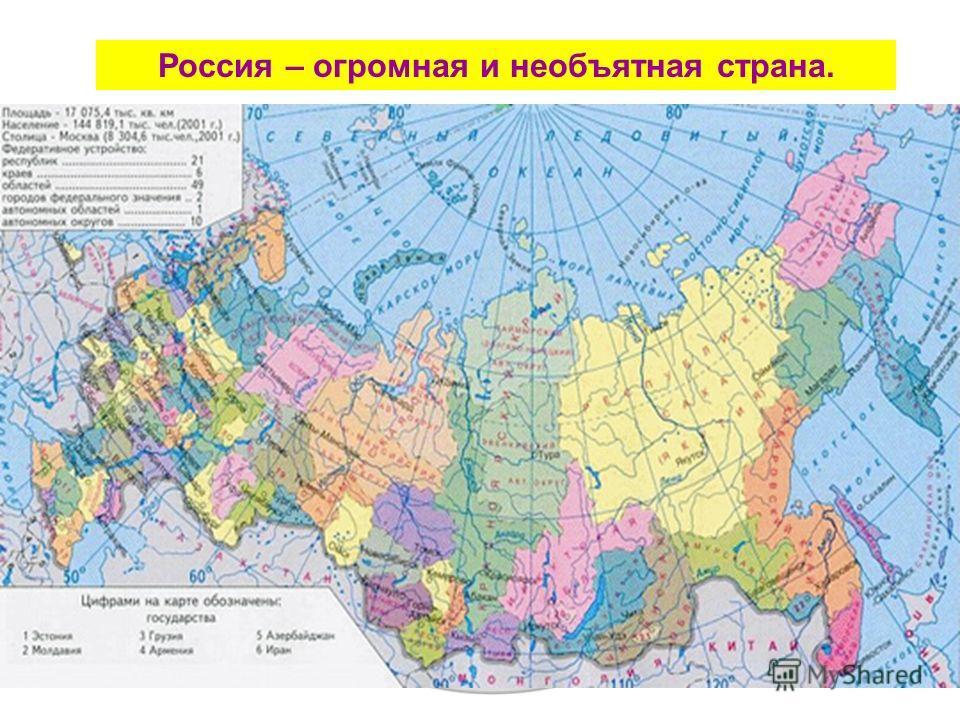 Россия – огромная и необъятная страна.