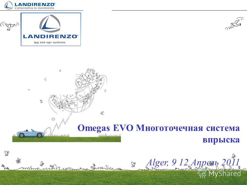 Omegas EVO Многоточечная система впрыска Alger, 9 12 Апрель 2011