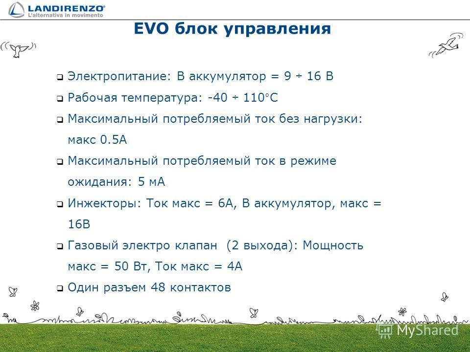 Электропитание: В аккумулятор = 9 ÷ 16 В Рабочая температура: -40 ÷ 110°C Максимальный потребляемый ток без нагрузки: макс 0.5A Максимальный потребляемый ток в режиме ожидания: 5 мА Инжекторы: Ток макс = 6A, В аккумулятор, макс = 16В Газовый электро