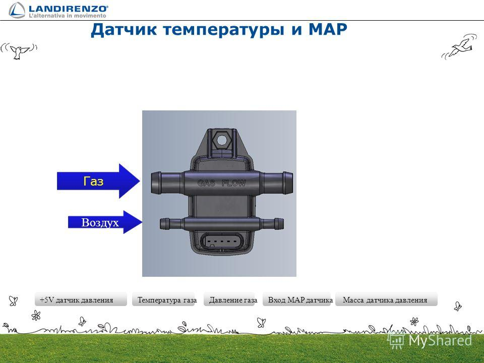 Датчик температуры и МАР Газ Воздух +5V датчик давленияТемпература газаДавление газаВход MAP датчика Масса датчика давления