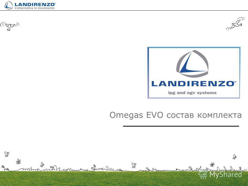 Omegas EVO состав комплекта