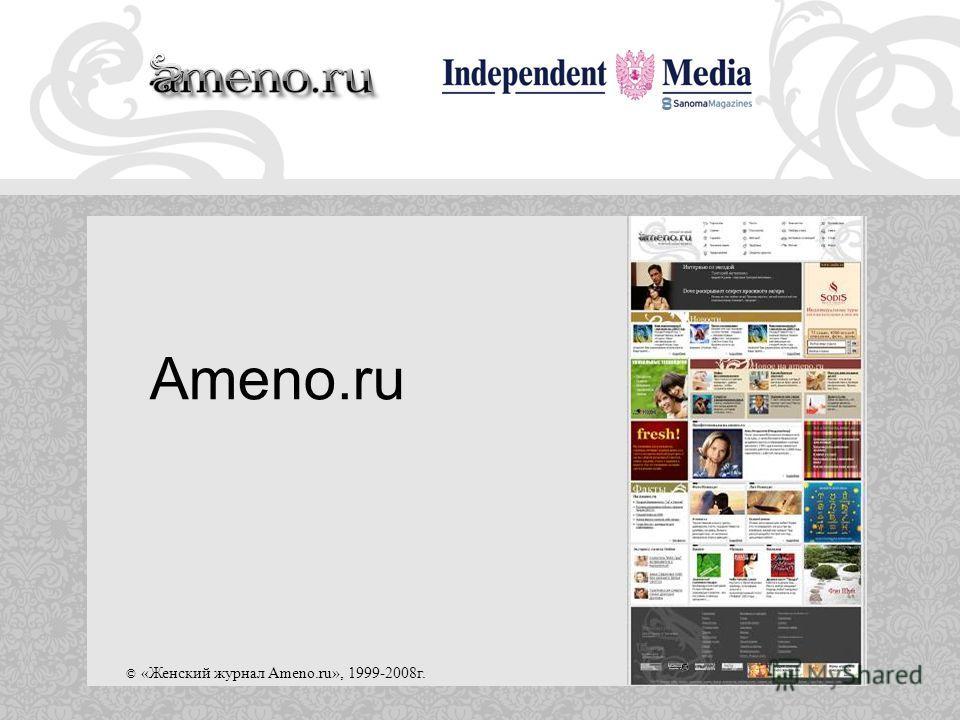 © «Женский журнал Ameno.ru», 1999-2008г. Ameno.ru