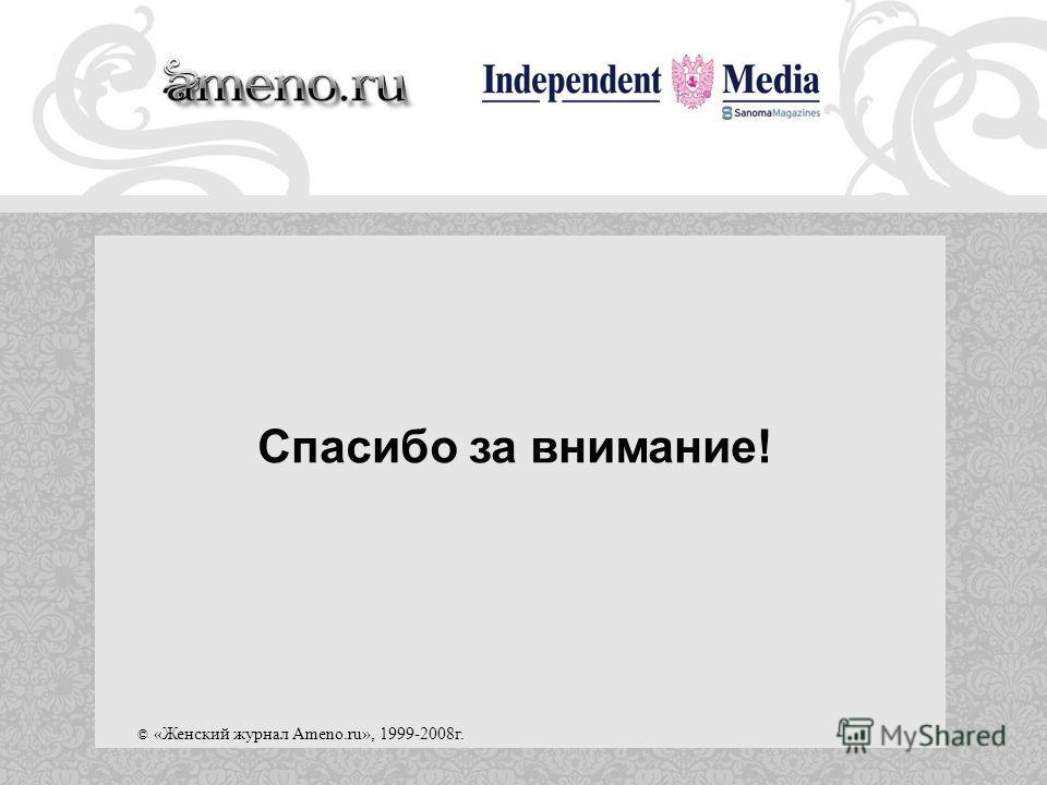 © «Женский журнал Ameno.ru», 1999-2008г. Спасибо за внимание!