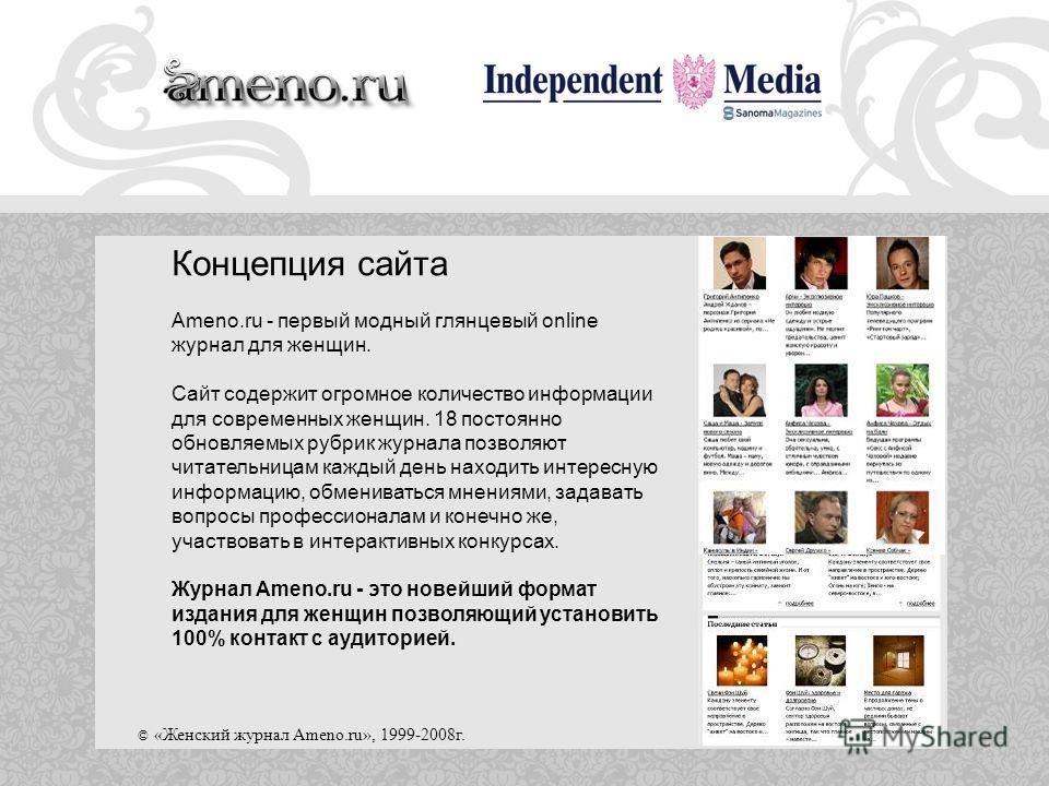 © «Женский журнал Ameno.ru», 1999-2008г. Концепция сайта Ameno.ru - первый модный глянцевый online журнал для женщин. Сайт содержит огромное количество информации для современных женщин. 18 постоянно обновляемых рубрик журнала позволяют читательницам