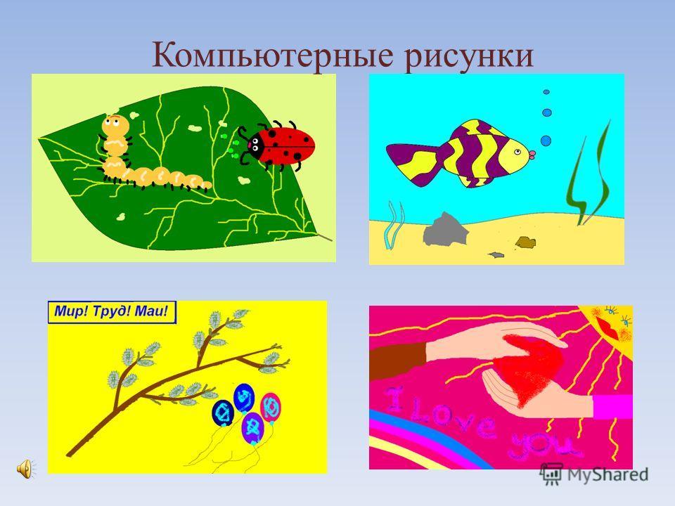 Компьютерные рисунки