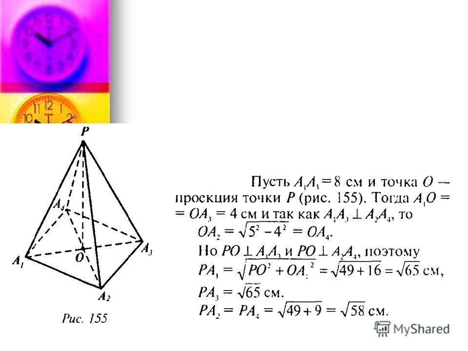 Закрепление материала. Решение задач. Задача 1 Задача 1 Основанием пирамиды является ромб, сторона которого равна 5 см, а одна из диагоналей равна 8 см. Найдите боковые рёбра пирамиды, если её высота проходит через точку пересечения диагоналей основа