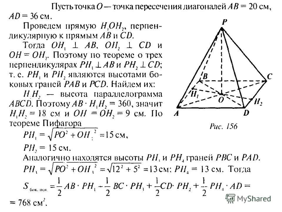 Задача 2 Задача 2 Основанием пирамиды является параллелограмм, стороны которого равны 20 см и 30 см, а площадь равна 360 см2.Высота пирамиды проходит через точку пересечения диагоналей основания и равна 12 см. Найдите площадь боковой поверхности пира