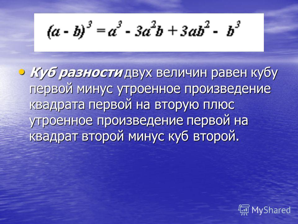Куб разности двух величин равен кубу первой минус утроенное произведение квадрата первой на вторую плюс утроенное произведение первой на квадрат второй минус куб второй. Куб разности двух величин равен кубу первой минус утроенное произведение квадрат